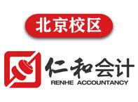 北京仁和會計培訓
