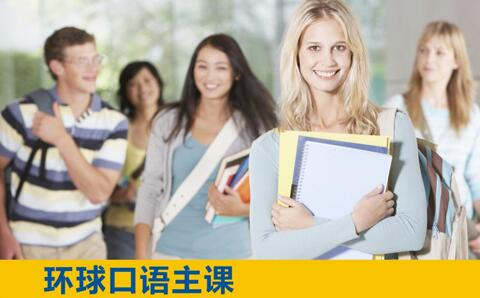 洛阳英语口语培训班