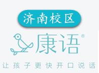 濟南康語兒童語言訓練機構