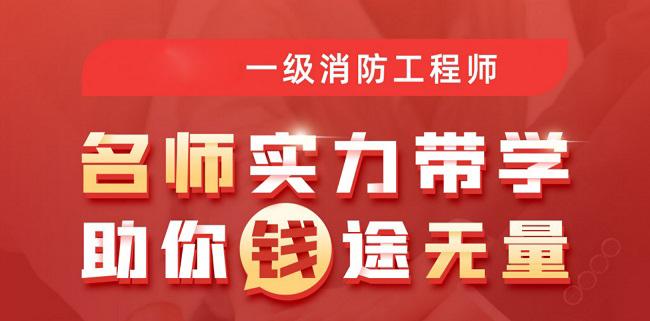 广州排名靠前的消防工程师培训机构