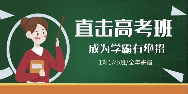 西安凤城五路高三补习机构有哪些