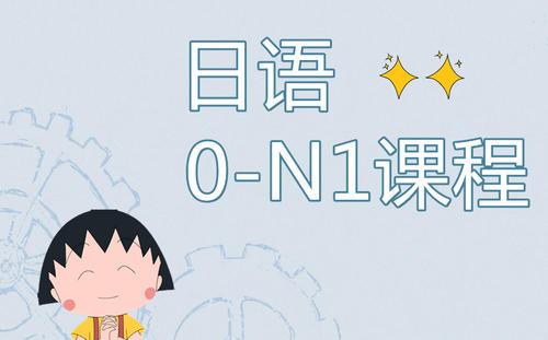 南京日语N1培训机构排行榜