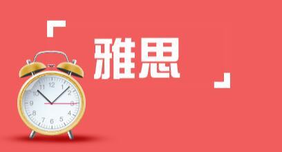 郑州市中心有啥好的雅思培训机构介绍