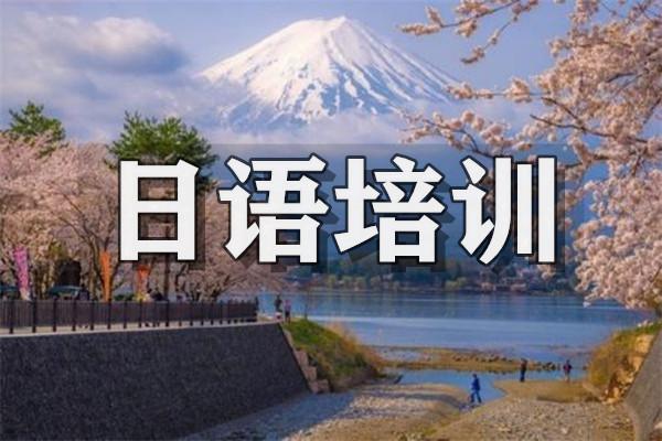 国内高考日语培训班实力排行榜一览