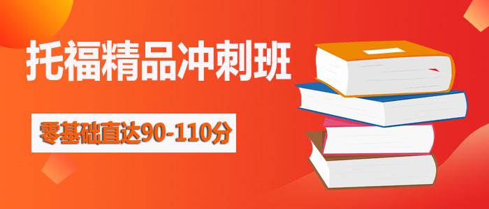 郑州排名比较好的封闭托福培训机构