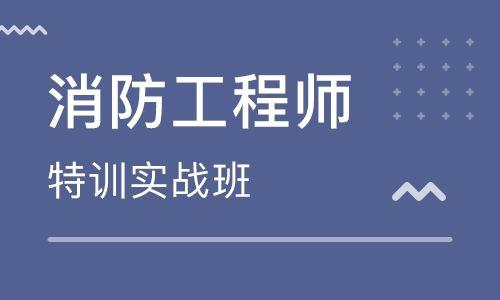 重庆万州区实力强的消防工程师培训机构排名