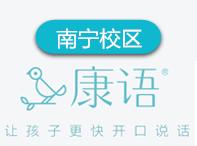 南宁康语言语训练中心