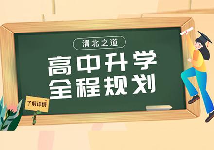 清北之道復讀部2022高考招生簡章