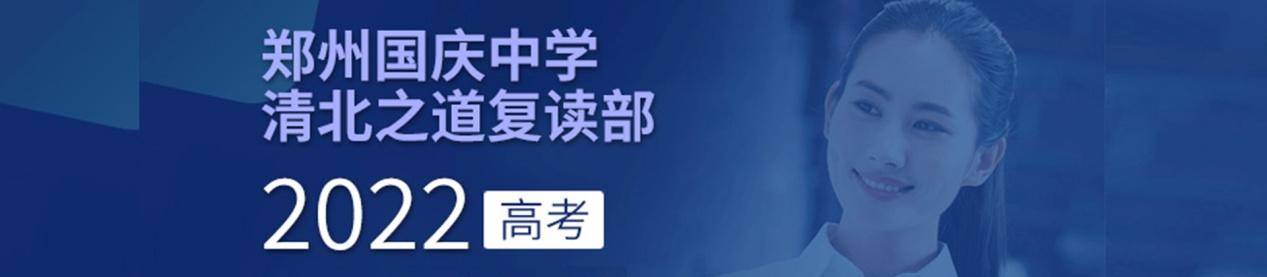 郑州国庆中学