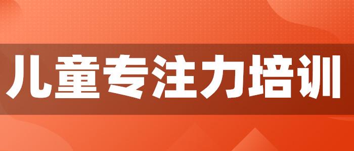 长沙专注力训练培训专业机构汇总表