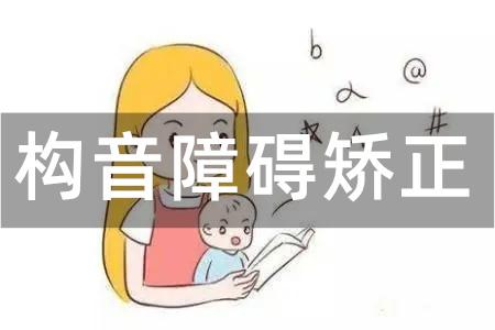 中国排名靠前的十家构音障碍矫正机构