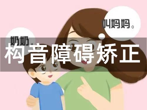 中国十家值得信赖的构音障碍康复品牌