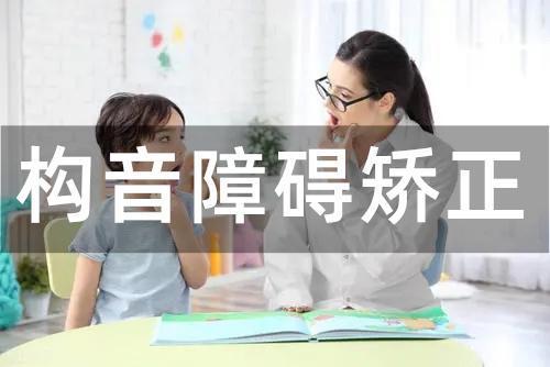 中国十家构音障碍康复机构口碑排名