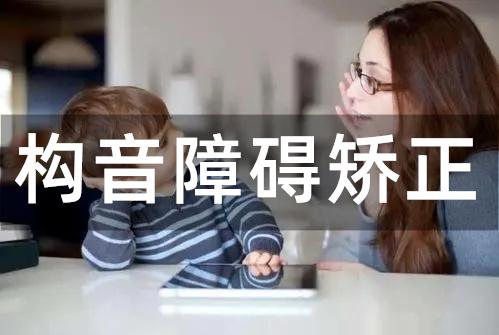 中国十家比较受欢迎的构音障碍康复机构人气排行榜