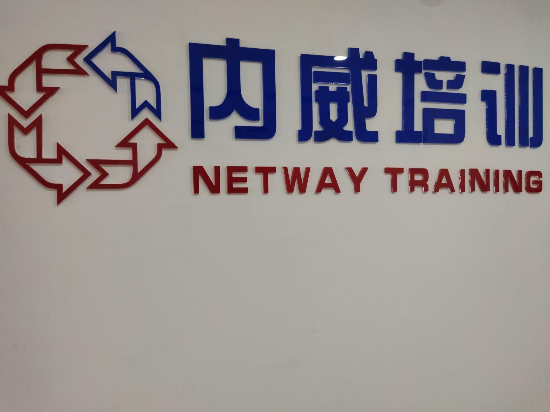 上海內威育嬰師培訓學校