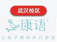 武汉言语康复中心