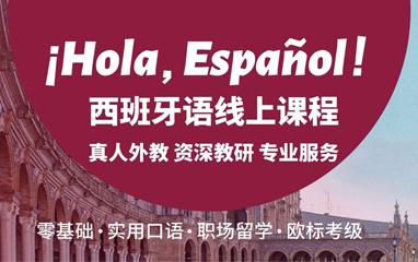 立刻說線上西班牙語一對一課程