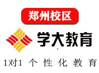 鄭州學大教育