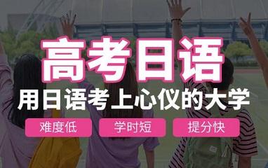 在線高考日語培訓