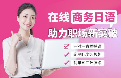 在線商務日語一對一課程