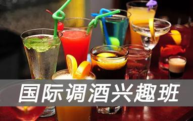 广州国际调酒师培训