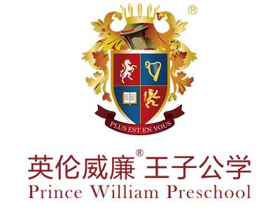 深圳英倫威廉王子公學