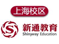 上海新通留学服务机构