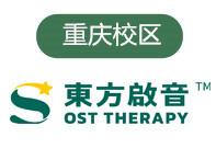 重慶東方啟音語言康復中心