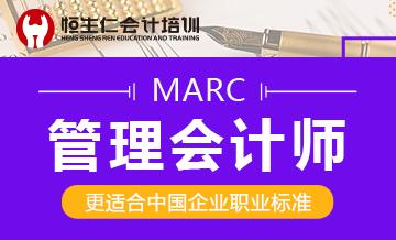 MARC管理会计师