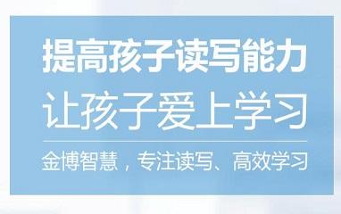 上海儿童阅读障碍训练机构哪家好
