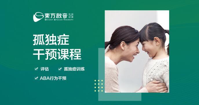 郑州孤独症/自闭症干预训练班