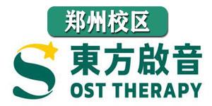 鄭州東方啟音語言康復訓練機構