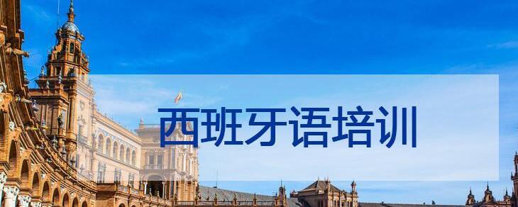 杭州新航道西班牙语培训班