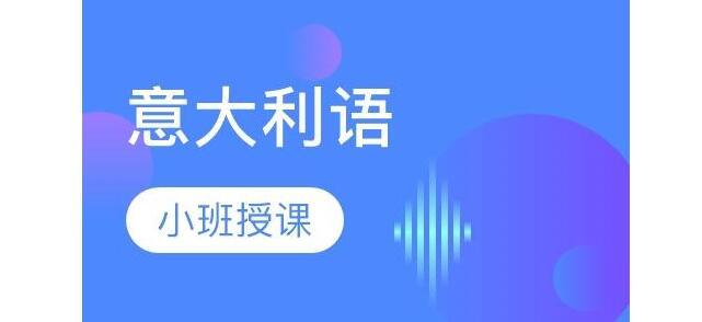 杭州新航道意大利语培训班
