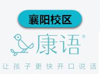 襄陽康語兒童語言康復訓練機構首頁