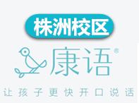 株洲康語兒童語言訓練康復機構首頁