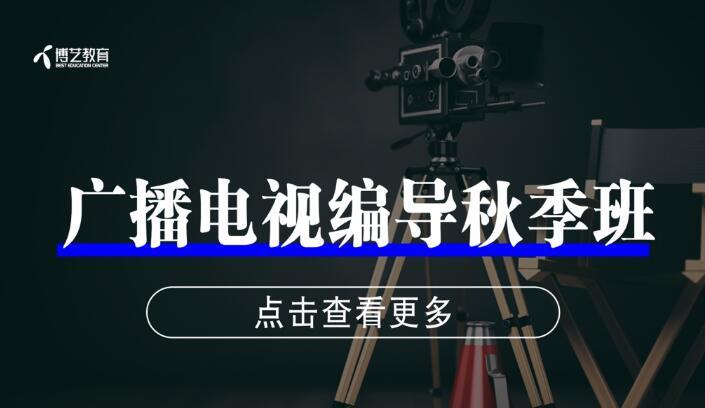 西安廣播電視編導秋季班