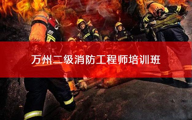 万州二级消防工程师培训班