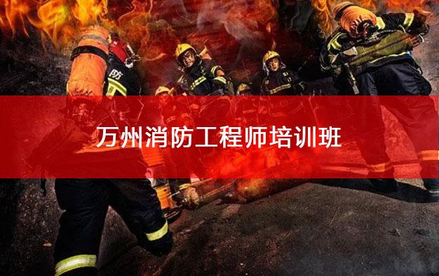 万州消防工程师培训班