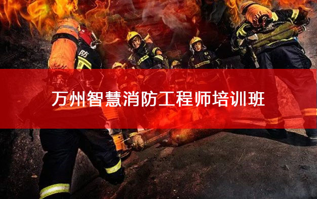 萬州智慧消防工程師培訓班