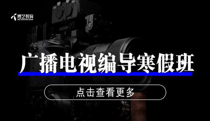 西安廣播電視編導寒假班
