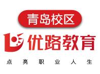 青岛优路经济师培训学校首页
