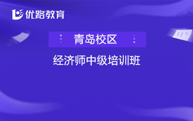 青岛中级经济师培训班