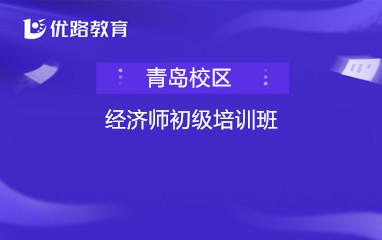 青岛初级经济师培训班