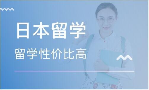 北京新通日本留学服务